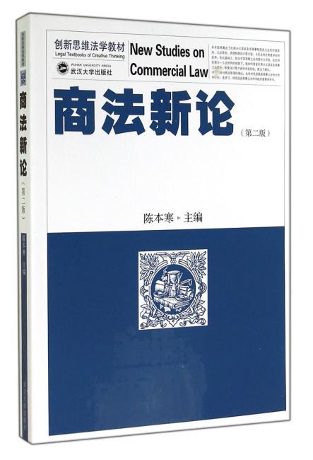 商法新论 第二版