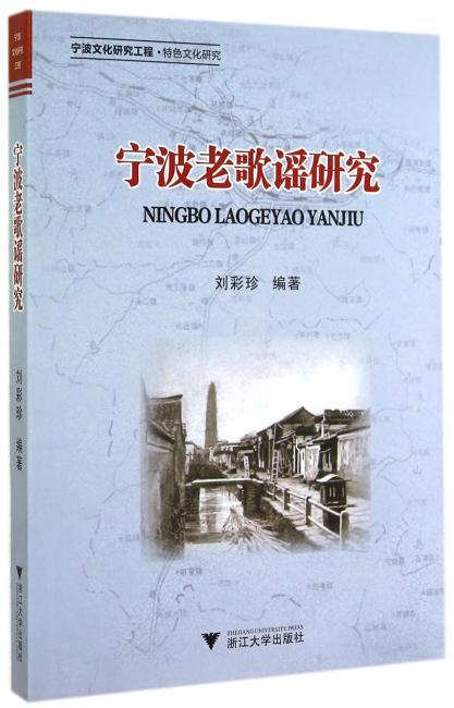 宁波老歌谣研究
