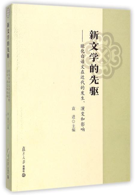 新文学的先驱:欧化白话文在近代的发生、演变和影响