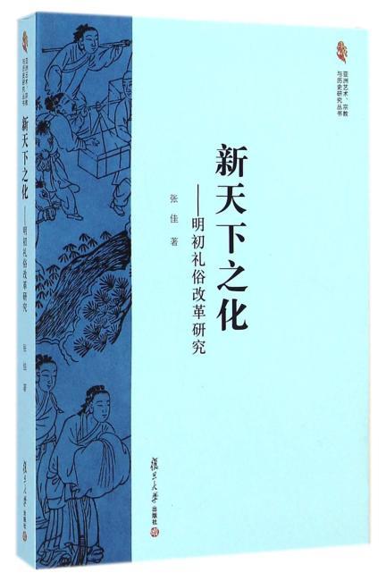 亚洲艺术、宗教与历史研究丛书·新天下之化:明初礼俗改革研究