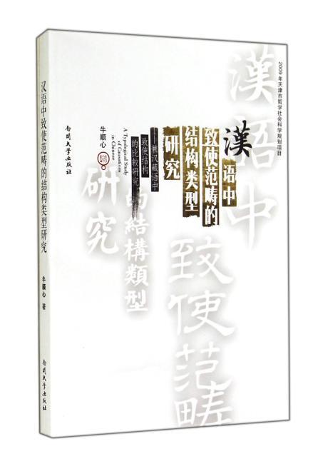 汉语中致使范畴的结构类型研究