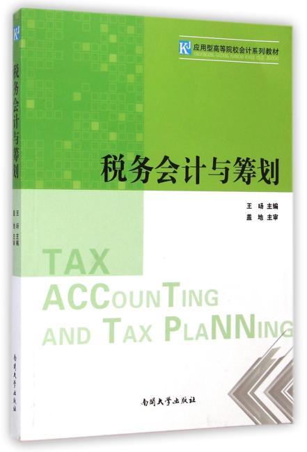 税务会计与筹划