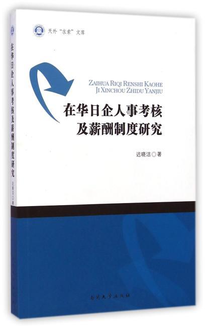 在华日企人事考核及薪酬制度研究
