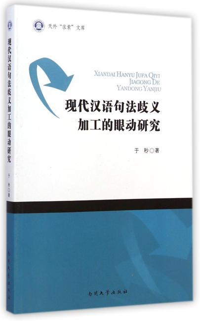 现代汉语句法歧义加工的眼动研究