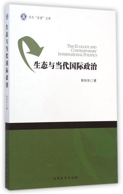 生态与当代国际政治
