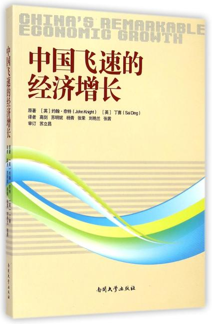 中国飞速的经济增长