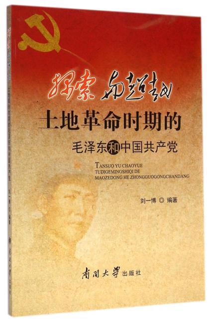 探索与超越:土地革命时期的毛泽东和中国共产党