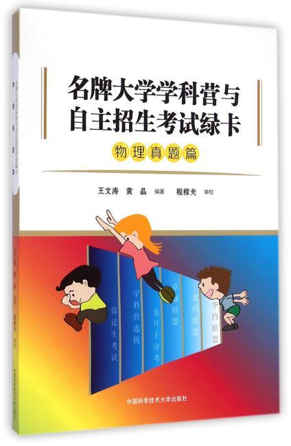 名牌大学学科营与自主招生考试绿卡·物理真题篇