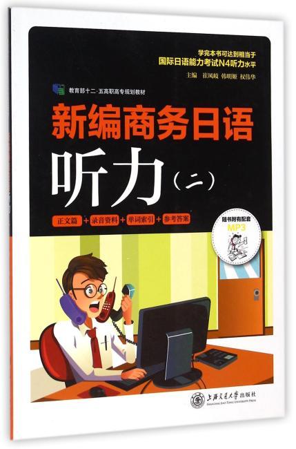 新编商务日语听力(二)