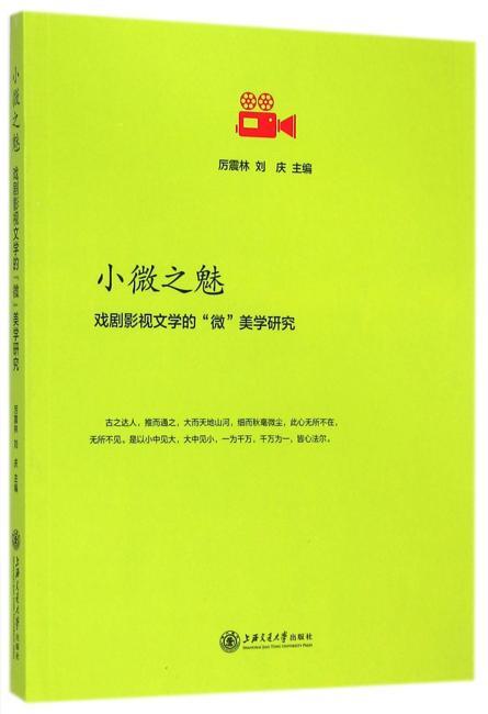 """小微之魅——戏剧影视文学的""""微""""美学研究"""