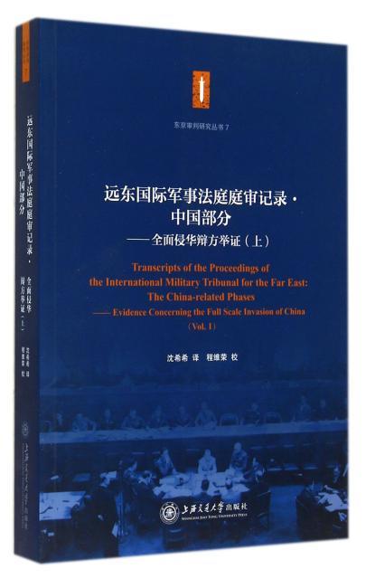 远东国际军事法庭庭审记录·中国部分——全面侵华辩方举证(上)