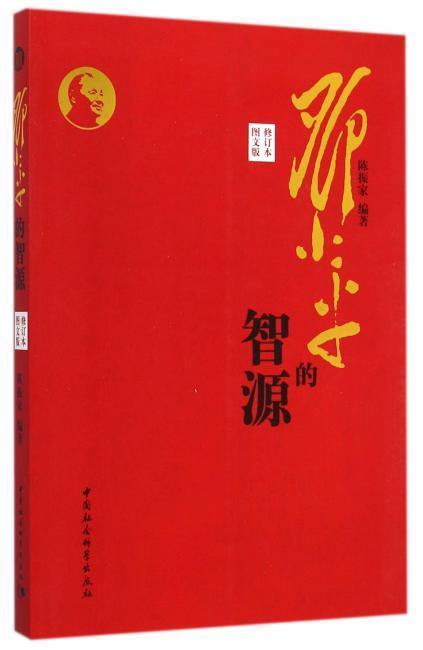 邓小平的智源(修订版)