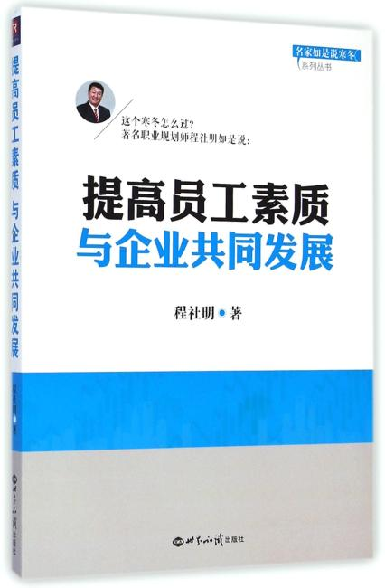 提高员工素质与企业共同发展