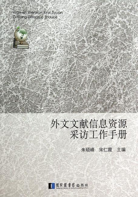 外文文献信息资源采访工作手册