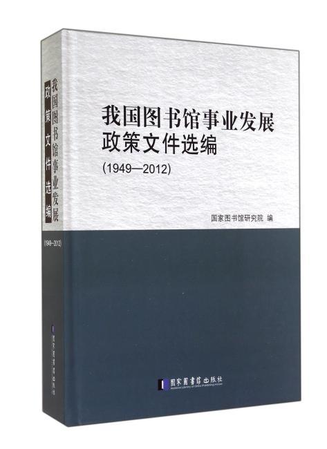 我国图书馆事业发展政策文件选编(1949—2012)