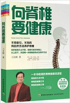 """向脊椎要健康-家庭书架(不吃药、不牵引、不手术,纯自然疗法养护脊椎!附赠""""刁文鲳先生脊椎病诊断免费券"""")"""