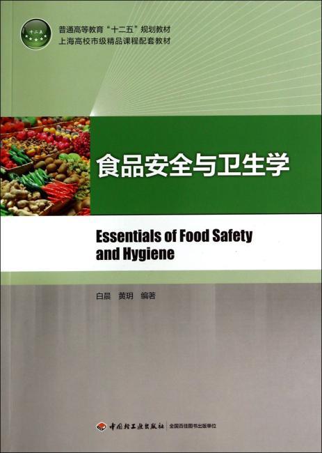 """食品安全与卫生学(普通高等教育""""十二五""""规划教材)"""