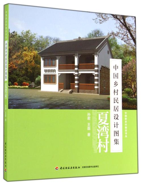 夏湾村-中国乡村民居设计图集-中国新农村建设书系