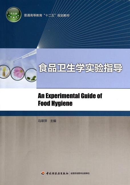 """食品卫生学实验指导(普通高等教育""""十二五""""规划教材)"""