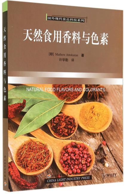 天然食用香料与色素-国外现代食品科技系列