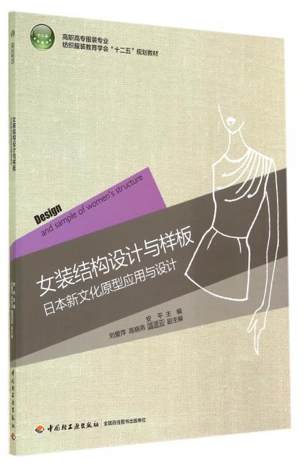 """女装结构设计与样板-日本新文化原型应用与设计(高职高专服装专业纺织服装教育学会""""十二五""""规划教材)"""