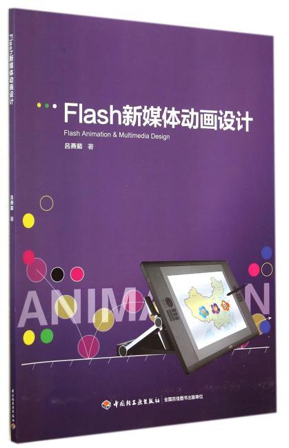 Flash新媒体动画设计(高职高专影视动画专业应用型特色教材)