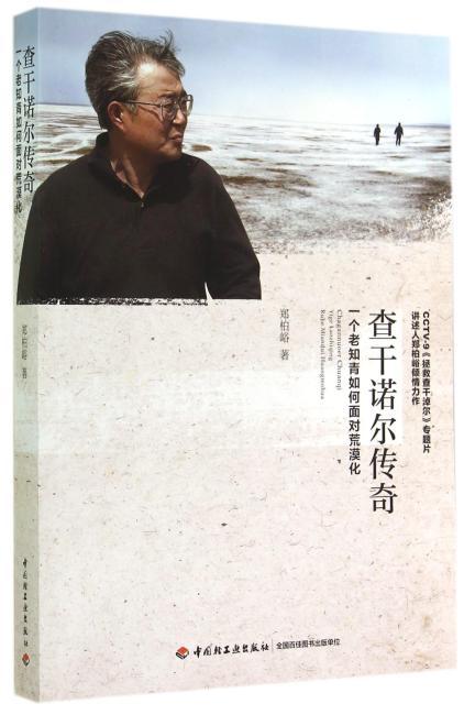 查干诺尔传奇—一个老知青如何面对荒漠化(CCTV-9《拯救查干淖尔》专题讲述人倾情力作)