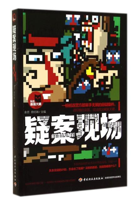 疑案现场-玩出最强大脑系列(畅销台湾的推理神书,让天才疯狂的高手谜题)