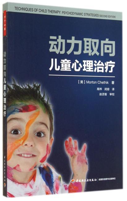 动力取向儿童心理治疗(万千心理)