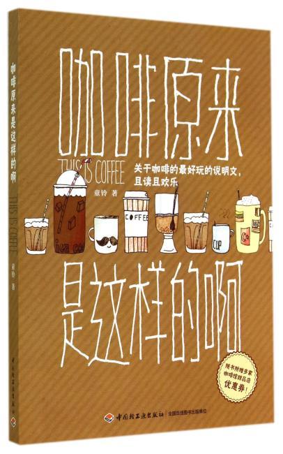咖啡原来是这样的啊(关于咖啡的最好玩的说明文!随书附赠多家咖啡馆、甜品店优惠劵)