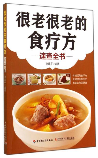 很老很老的食疗方速查全书(生活必备、宝宝、女性、老爸老妈需要的食疗方)