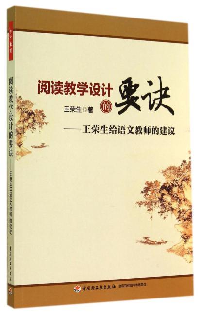 阅读教学设计的要诀——王荣生给语文教师的建议(万千教育)