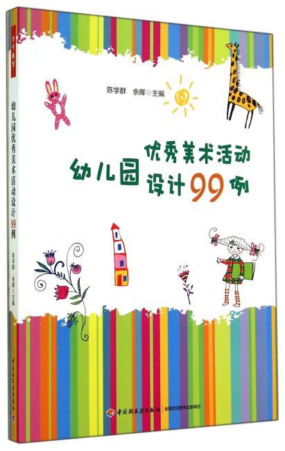 幼儿园优秀美术活动设计99例(万千教育)