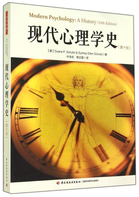 现代心理学史(第十版)(万千心理)