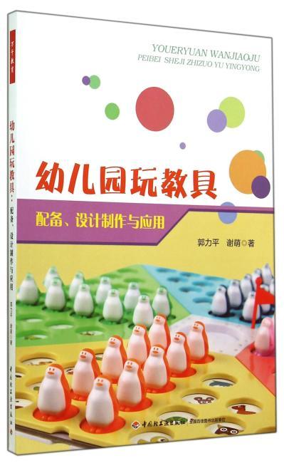 幼儿园玩教具:配备、设计制作与应用(万千教育)
