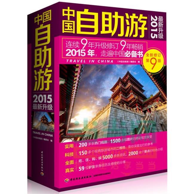 中国自助游(2015最新升级)(连续9年升级修订!走遍中国必备书)