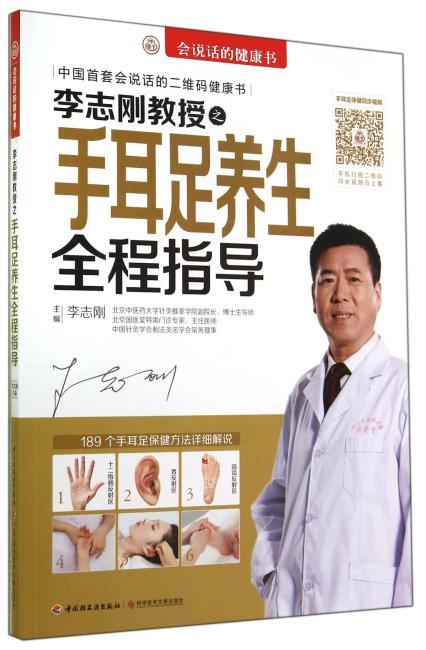 李志刚教授之手耳足养生全程指导(中国首套会说话的二维码健康书!189个手耳足保健方法详细解说,同步视频)