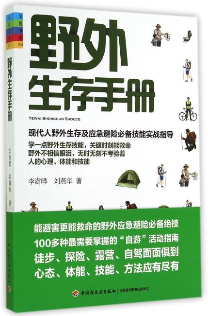 野外生存手册-家庭书架(能避害更能救命的野外应急避险必备绝技)