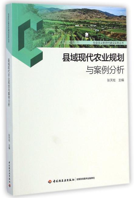 县域现代农业规划与案例分析-社会主义新农村建设实务丛书