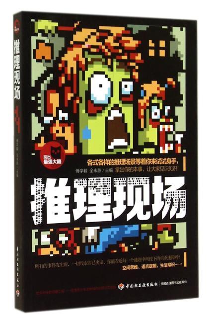 推理现场-玩出最强大脑系列(畅销台湾的推理神书,让天才疯狂的高手谜题)