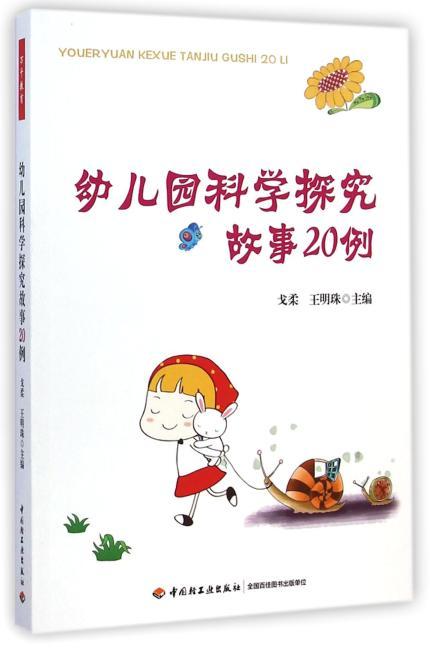 幼儿园科学探究故事20例(万千教育)