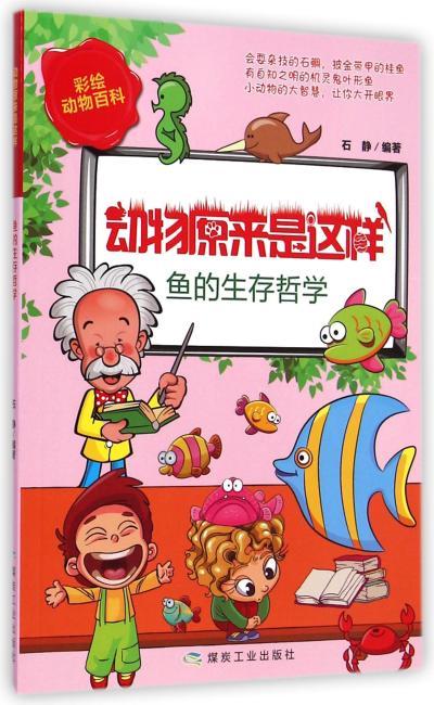 彩绘动物百科:动物原来是这样-鱼的生存哲学