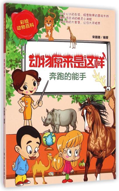 彩绘动物百科:动物原来是这样-奔跑的能手