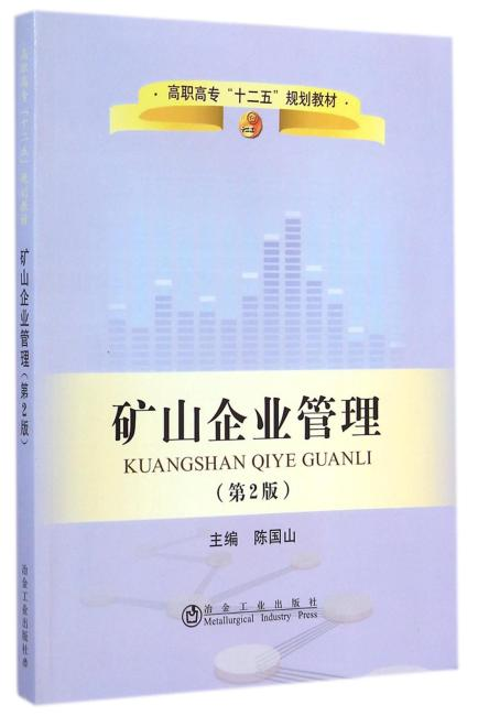 矿山企业管理(第2版)