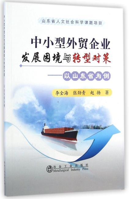 中小型外贸企业发展困境与转型对策