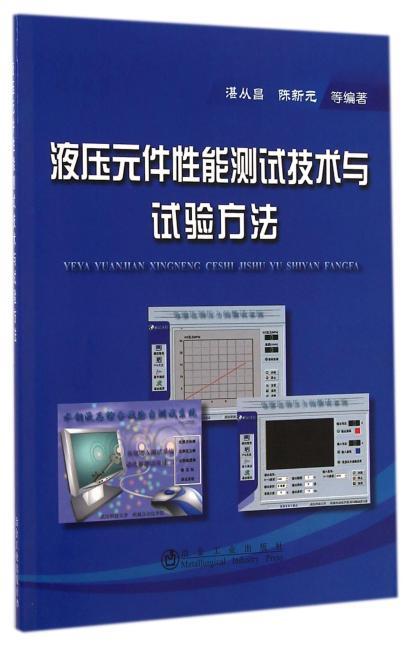 液压元件性能测试技术与试验方法