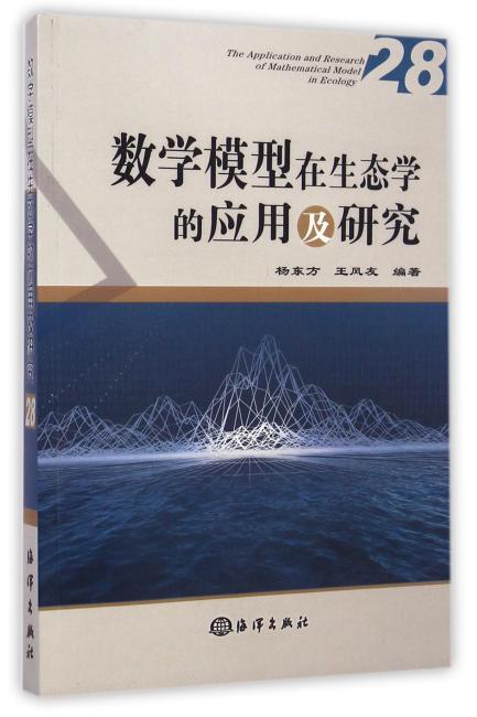 数学模型在生态学的应用及研究(28)