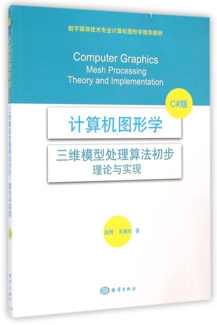 计算机图形学——三维模型处理算法初步:理论与实现(C#版)