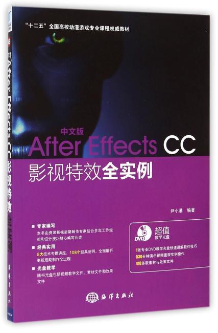 中文版After Effects CC影视特效全实例