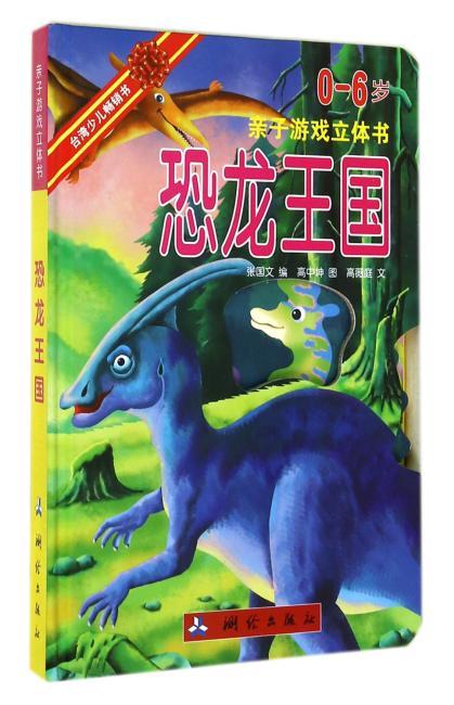 恐龙王国:亲子游戏立体书(中英文对照)